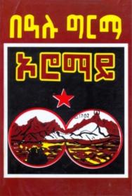 Oromay: cubierta. Wikipedia