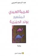 The-Journeys-of-Abdi